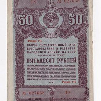 ВТОРОЙ ГОСУДАРСТВЕННЫЙ ЗАЕМ ВОССТАНОВЛЕНИЯ и РАЗВИТИЯ Н/Х СССР = Облигация 50 руб. = 1947 г.