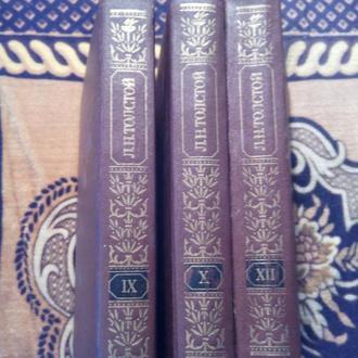Лев Толстой . 3 тома . 7 грн. за том . Выбирайте любой .
