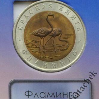 50 рублей Фламинго Красная книга 1994