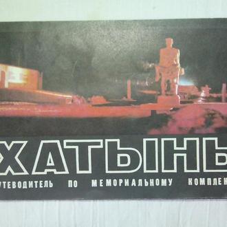 Хатынь. Путеводитель по мемориальному комплексу. 1975г