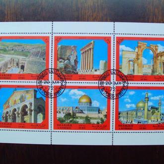 Шарджа.1972г. Античная культура. Иерусалим и другие города. Малый лист.