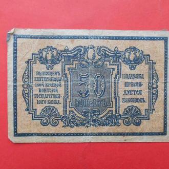 ЕКАТЕРИНОДАР  1918-20 Краевая контора Гос. Банка. 50 копеек. Местный выпуск