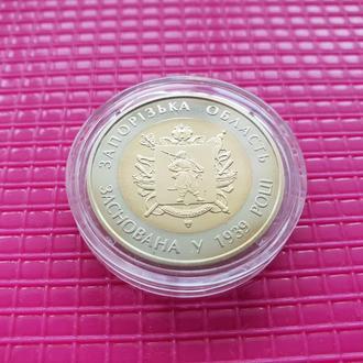 Монета 75 лет Запорожской области 5 грн.
