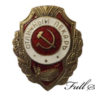 """Знак """"Отличный пекарь"""" (КОПИЯ)"""