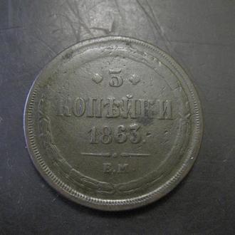 3 коп. 1863 год. ем