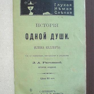 История Одной Души 1900г. С иллюстрациями!