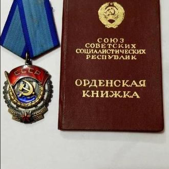 """Продам орден """"Трудового Красного знамени"""" с документом."""