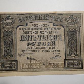 5000 рублей 1921 год.
