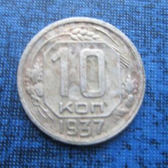 монета 10 копеек СССР 1937 нечастая