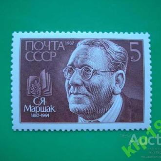 СССР 1987 Маршак MNH