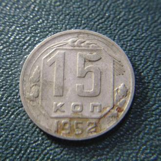 15 копеек 1952