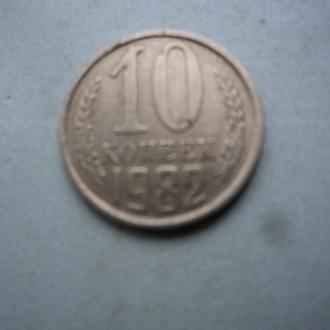СССР 1982г. 10 копеек.