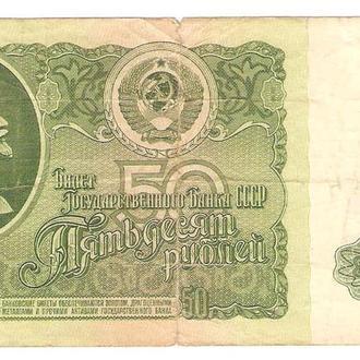 50 рублей, СССР, 1961 г.