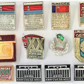 Значки 12 штук СССР разные Лот А 190