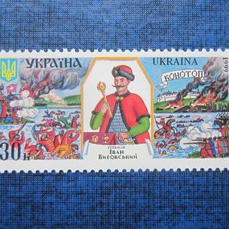 Марка Украина 1999 гетьман Выговский Виговський Конотоп MNH