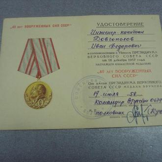удостоверение медаль 40 лет вооруженных сил ссср №14117