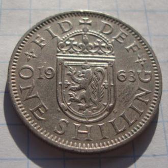 Великобритания 1 шиллинг - 1963