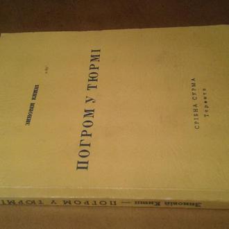 Книш Зиновій. Погром у тюрьмі
