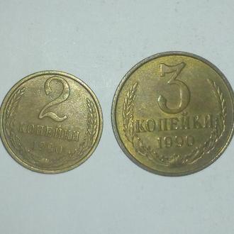2,3 копейки 1990 года СССР
