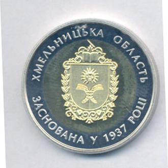 Монеты Украина 5 грн Б-М Хмельницкая область 2017 г.