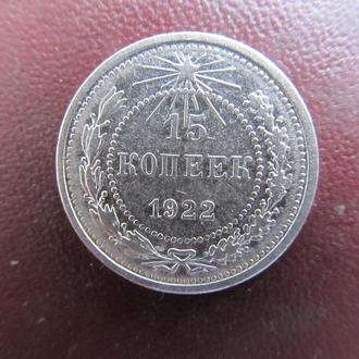 15 копеек 1922 г.