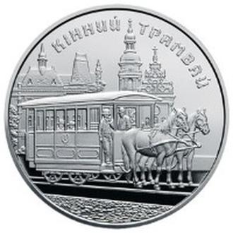 Монета Конный трамвай