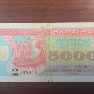 5000 купоно-карбованцев Украины 1993 года (3)