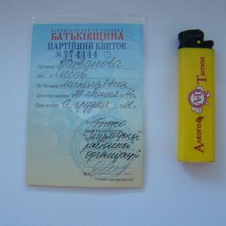 Партийный билет Партии Батькивщина 2008 г.