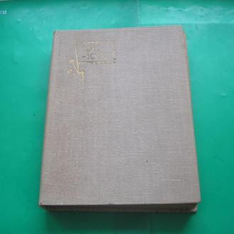 Альбом для марок  190х140 мм.  8 листов.  Состояние!