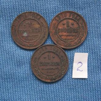 Россия погодовка 1 коп  1911 1913 1914  г   № 2