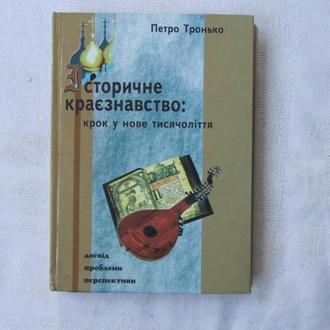 Історичне краєзнавство - П. Тронько