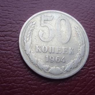 СССР 50 коп. 1964г.