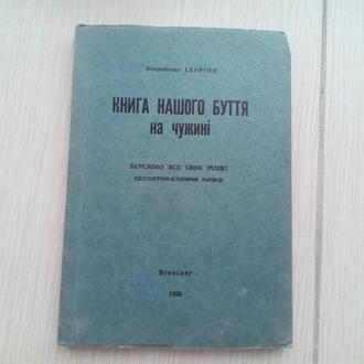 Книга нашого буття на чужині Митрополит Іларіон 1956