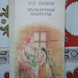 """""""Малахитовая шкатулка"""" (с иллюстрациями), П.П.Бажов, 1988 год"""
