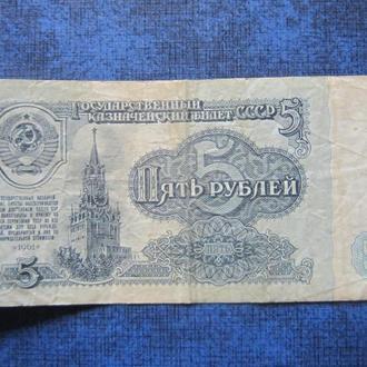 Банкнота 5 рублей СССР 1961 Ль 0475234