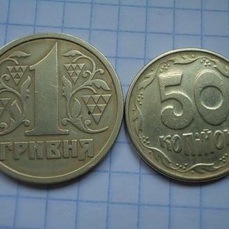 Гривна и 50 копеек 1996 года.
