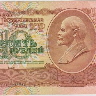 Билет Гос. банка СССР 10 десять  рублей - 1991г. серии ВЬ 1678422 .