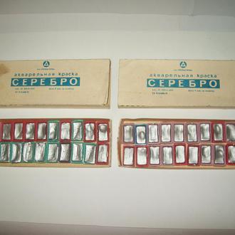 Акварельные краски серебро СССР