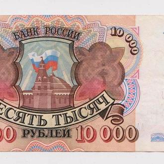 10000 руб. = 1992 г. = РОССИЯ = аUNC