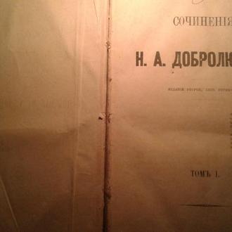 Н.А. Добролюбов 1871 год Санкт-Петербург второе издание