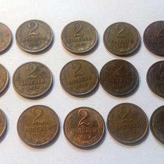 СССР 2 копейки 1961-1965-1968-1990 годы. 21 шт. Еще 100 лотов!