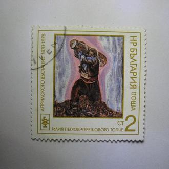 Марка Болгария 2