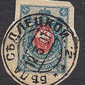Россия, 1902 г., 13 - й стандартный выпуск, вырезка