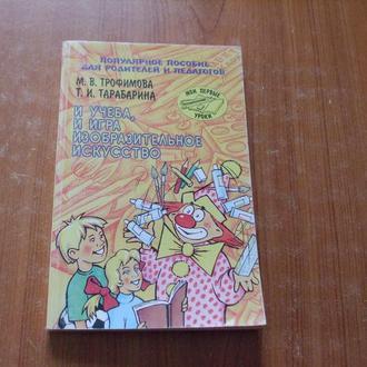 Трофимова М.В., Тарабарина Т.И. И учеба, и игра. Изобразительное искусство