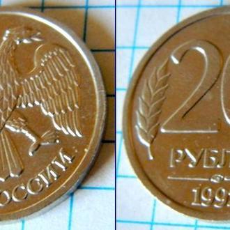 Россия 20 руб 1992