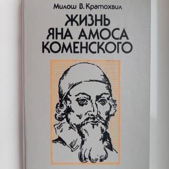 Жизнь Яна Амоса Коменского - Милош Вацлав Кратохвил -