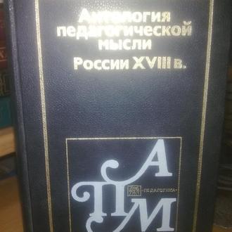 Антология педагогической мысли России 18 века