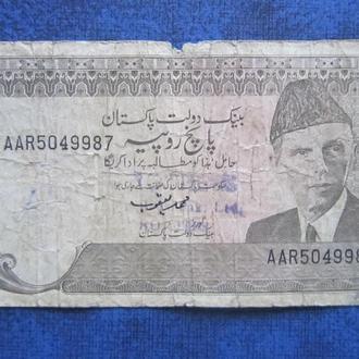 Банкнота 5 рупий Пакистан 1992 №2