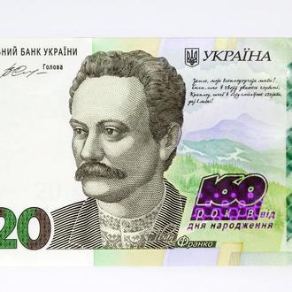 Украина, 20 гривен 2016 год * Юбилейная банкнота, 160 лет Ивана Франко * UNC (АНЦ), ПРЕСС