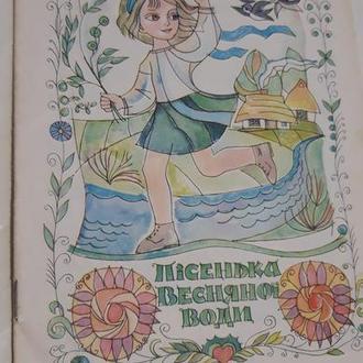 Пісенька весняної води Л.Українка